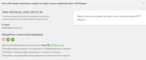 Информационный центр ОТП Банк