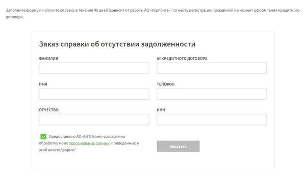 Заказ справки ОТП Банк
