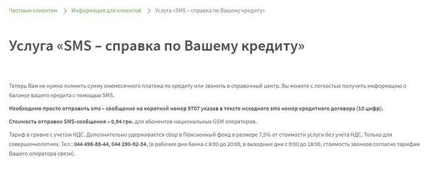Смс-банкинг ОТП Банк