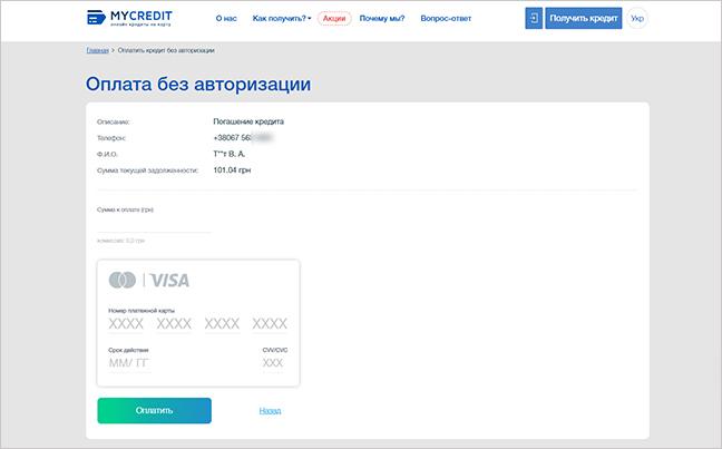 можно ли оплатить кредит онлайн личный кабинет