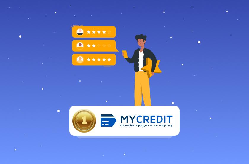 MyCredit первый в рейтинге МФО