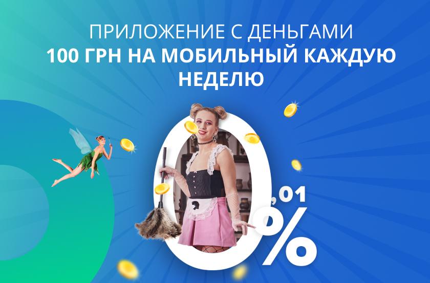 100 грн на мобильный в приложении MyCredit