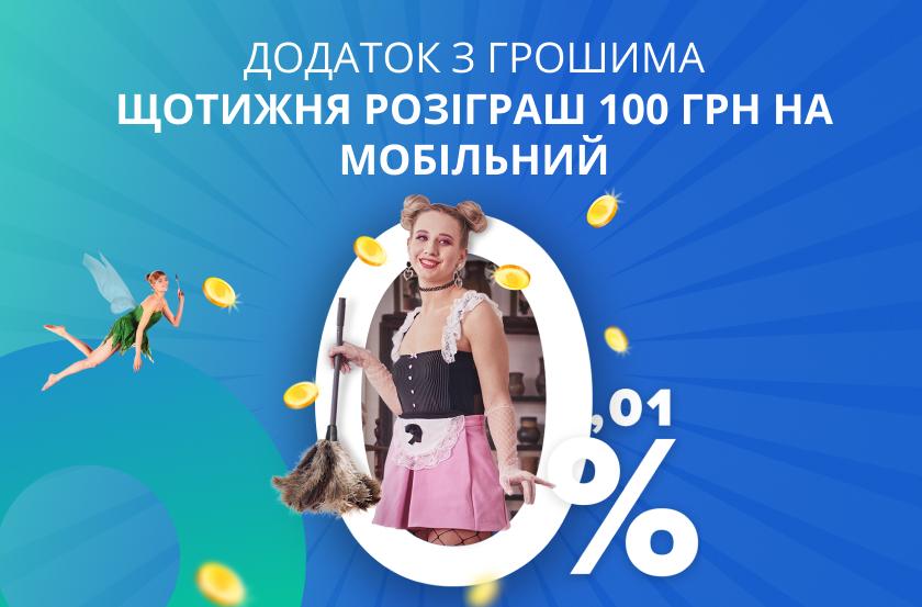100 грн на мобільный в додатку MyCredit